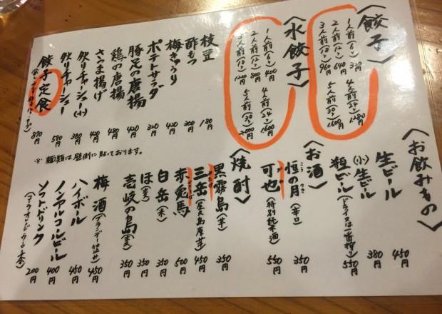 メニュー_一鉄IMG_4611