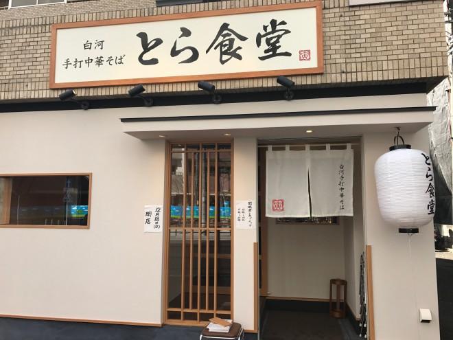 とら食堂10