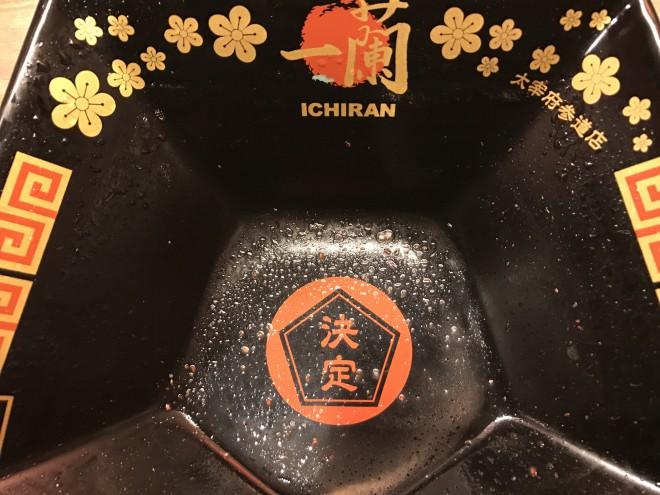 ichiran007
