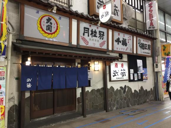 居酒屋 小倉駅